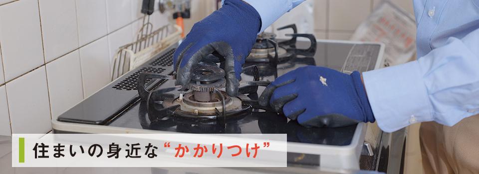 明石すまいサポート 小工事リフォーム専門店 静岡 浜松