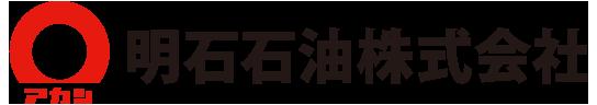 明石石油株式会社