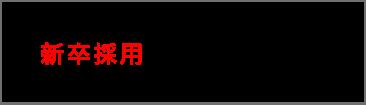 新卒採用ブログ TOP