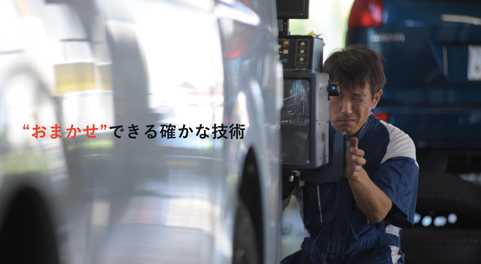 明石くるまサポート|車検・鈑金・点検・整備|静岡県浜松市
