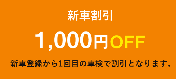 新車割引1,000円OFF/新車登録から1回目の車検で割引となります。