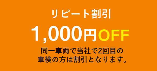 リピート割引1,000円OFF/同一車両で当社で2回目の 車検の方は割引となります。