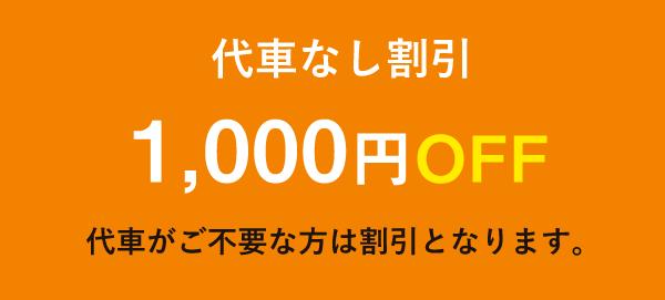 代車なし割引1,000円OFF/代車がご不要な方は割引となります。