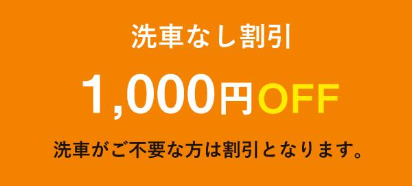 洗車なし割引1,000円OFF/洗車がご不要な方は割引となります。
